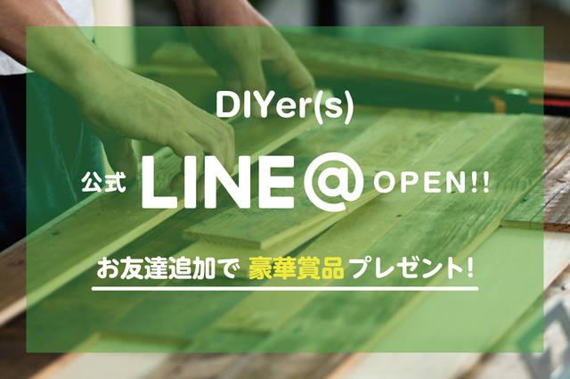 ※受付終了いたしました【DIYer(s)公式LINE@OPEN!】お友達追加で豪華賞品を抽選でプレゼント!