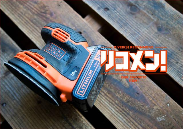 【DIY工具】BLACK+DECKER:コードレスサンダーをリコメン!