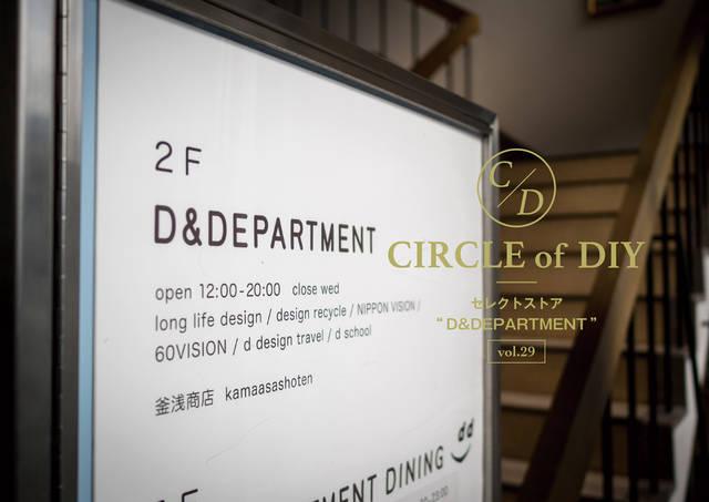 「D&DEPARTMENT」古いものに対して、デザイナーができることとは?/CIRCLE of DIY Vol. 29