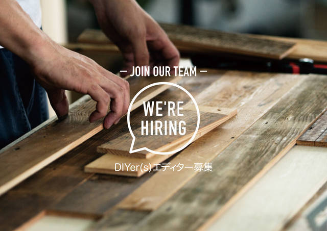 【WE WANT U!!】DIYer(s)では一緒に働く方を募集中です!