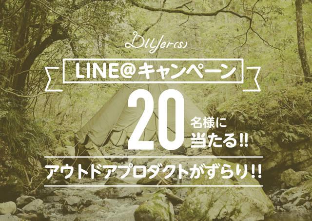 【DIYer(s)公式LINE@】お友達追加で豪華賞品を抽選でプレゼント!