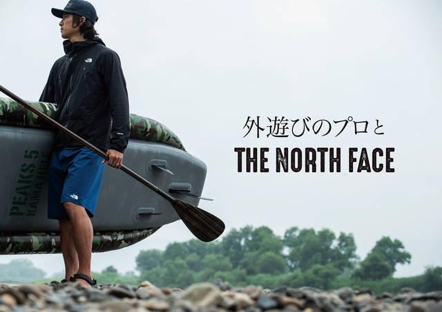 外遊びのプロとTHE NORTH FACE -水陸両用ウェア×STAND UP PADDLE-