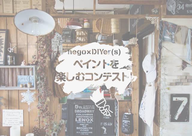 <結果発表!>【nego×DIYer(s) ペイントDIYコンテスト!