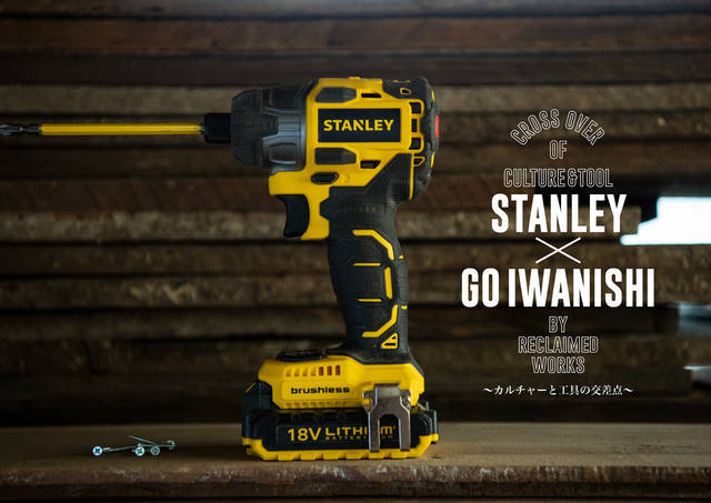 STANLEY×TOKYO CREATOR/カルチャーと工具の交差点 vol.02