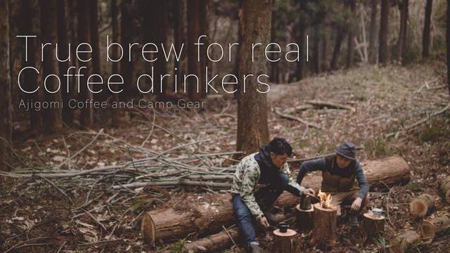 森の中で珈琲を飲む。ただそれだけ。
