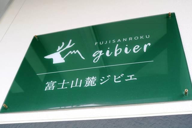 富士山麓で、鹿を捌く ~精肉編~