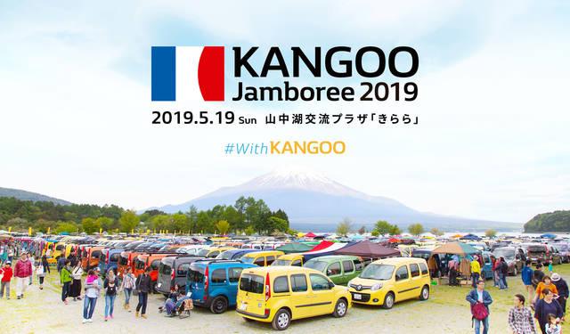 KANGOO JAMBOREEが今年も開催!色鮮やかな1,000台超が集結!