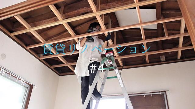 セルフで天井も作っちゃう!?DIYでできる骨組みの作り方