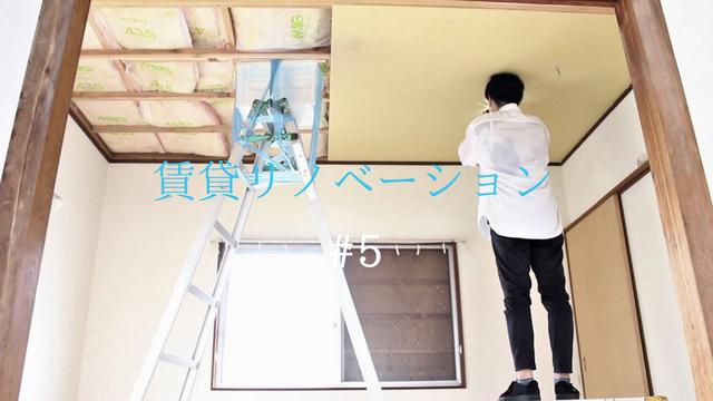 頼れるものは脚立だけ。雨漏り物件の天井をDIYで貼り替える!