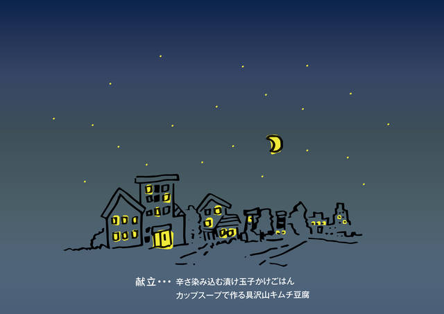 深夜ごはん〜毎日頑張るあなたに〜 『漬け玉子かけごはんと具沢山キムチ豆腐』