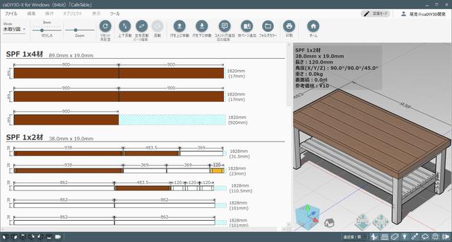 caDIY3DはDIYの強い味方!初めてでも安心なデザインソフト/DIYer(s)オンラインストア