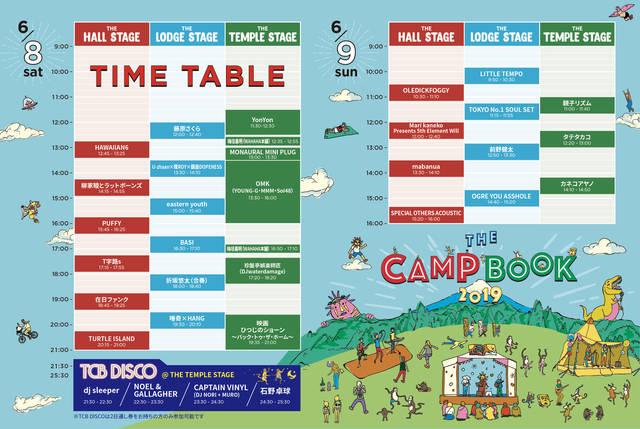 遊びも学びも音楽も!THE CAMP BOOKで一足先に夏を満喫!