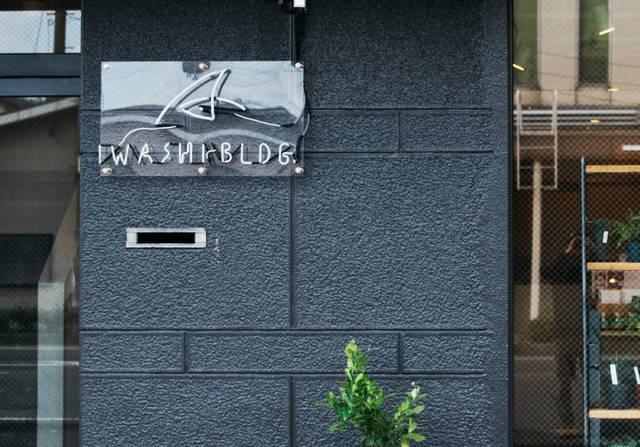ホステル ×カフェ×食品加工場!リノベで築50年の古さを楽しむイワシビル