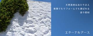 天然素材の塗り壁材| - エターナルアース