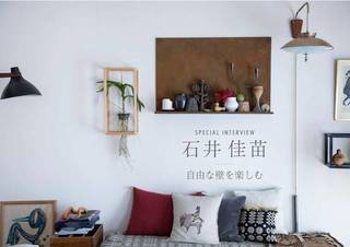 インテリアスタイリスト石井佳苗さんに学ぶDIY 〜自由な壁の楽しみ方〜 | DIYer(s)