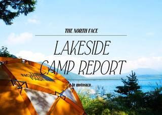 世界的なアウトドアブランドが主催するキャンプに参戦
