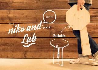 DIYで折りたたみ式スツールを作る! 【niko and ... Lab vol.4】 | DIYer(s)
