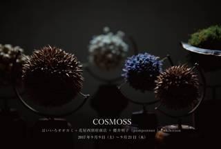 はいいろオオカミ+西別府商店×櫻井明子(pomponner)Exhibition&WORK SHOP