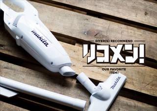 【掃除機】makita:コードレスクリーナーをリコメン! | DIYer(s)