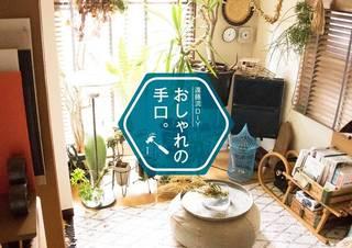 DIYでおしゃれインテリアに!人気スタイリスト・遠藤慎也の自宅公開