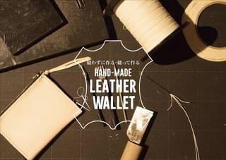 レザーで始める手作り財布!2種類の財布で基本を学ぶ!