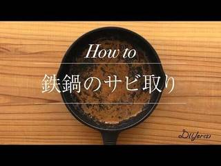 【動画】塩とあの野菜でスキレットのサビ取り!