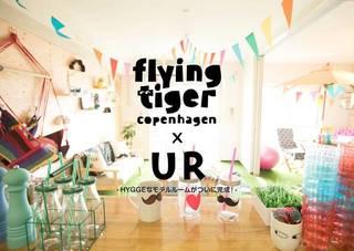 アレンジアイデア満載!Flying Tigerで作るHYGGEな空間