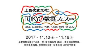 「TOKYO数寄フェス2017」