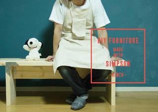 シンプソン金具と2×6材で作るDIYベンチ! | DIYer(s)