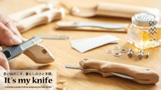 削って作るが新しい。世界にひとつの「It's my knife」で心に残る休日を