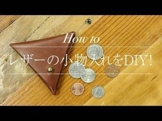 【動画あり】縫わずに作れるレザーの小物入れをDIY!