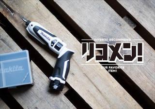 【DIY工具】makita:ペンドライバをリコメン!