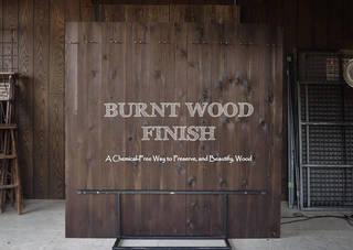 BURNT WOOD FINISHに挑戦!パーテーションやナイフハンドルを焼いて深みのある色に。