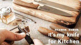 わが手になじむ至極の一本。削って作るカスタム包丁で、日々の暮らしに愛着を。 | クラウドファンディング - Makuake(マクアケ)