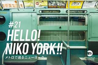 ニューヨーク買い付け日記。 | 特集 | ニコアンド(niko and ...)