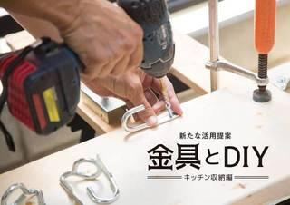 【2×10材のキッチン収納】八幡ねじの金具でDIYする、インテリア!