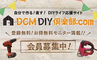あなたのDIYライフを応援する「DCM DIY倶楽部.com」