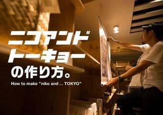 【niko and ... TOKYO】DIYで生み出される圧巻のショップディスプレイ!