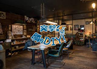 古材で魅せる男の隠れ家!一軒丸ごとDIYオフィス ~突撃!隣のDIY! Vol.24~ | DIYer(s)