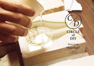 dugudagii、レジンに閉じ込めた芸術性/CIRCLE of DIY Vol.12 | DIYer(s)