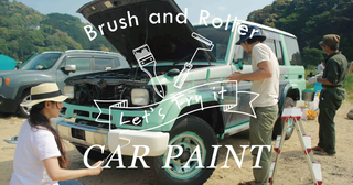 刷毛(ハケ)・ローラーで車をDIYで全塗装しよう!