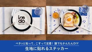 布に「はる、こする、なじむ」irodoで自分だけのアイテムをデザインしよう。 | クラウドファンディング - Makuake(マクアケ)