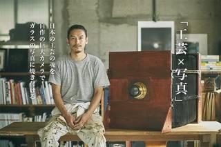 「工芸×写真」日本の工芸の魂を、自作の巨大カメラで、ガラスの写真に焼き付ける。 - CAMPFIRE (キャンプファイヤー)