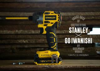 STANLEY×TOKYO CREATOR/カルチャーと工具の交差点 vol.02 | DIYer(s)