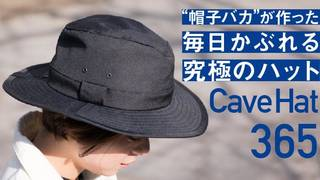 帽子バカの愛とアウトドア専門家が生んだ、毎日かぶれる「ケーブハット365」 | クラウドファンディング - Makuake(マクアケ)