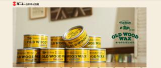 オールドウッドワックス・ウォーターベースコート商品ページ | ターナー色彩株式会社