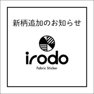 新柄追加のお知らせ | irodo|布に貼れるステッカー