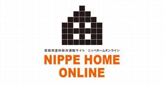 家庭用塗料総合通販サイト|NIPPE HOME ONLINE - ニッペホームオンライン -