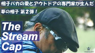帽子バカの愛とアウトドアの専門家が生んだ、アプローチヘッドウェア! | クラウドファンディング - Makuake(マクアケ)