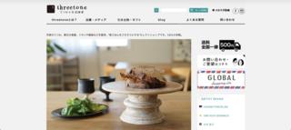 threetone うつわと生活雑貨|Online Shop